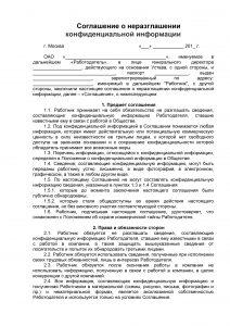 Соглашение о конфиденциальности и неразглашении информации образец 2021