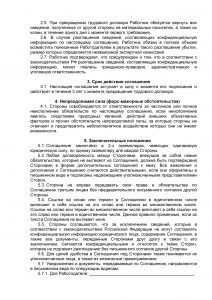 Соглашение о конфиденциальности и неразглашении информации образец 2019