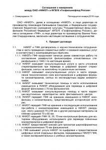 Соглашение о намерениях между юридическими лицами - образец 2019