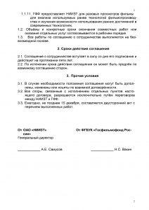 Соглашение о сотрудничестве между организациями - образец 2019