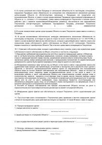 Соглашение об авансе при покупке квартиры - образец 2021