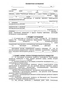 Соглашение об уплате алиментов - образец 2019