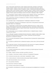 Трудовой договор с продавцом - образец для ИП 2021