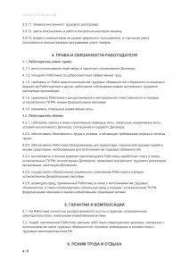 Трудовой договор с продавцом - образец для ИП 2020