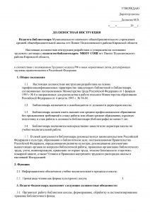 """Утверждаю"" на документе - образец 2019"