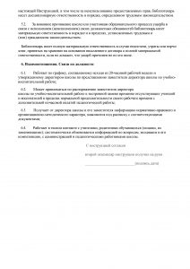 """Утверждаю"" на документе - образец 2021"