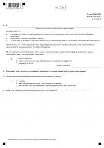 Заполнение формы р14001 при смене директора образец 2021