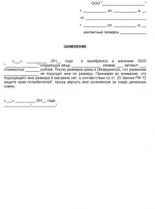 Заявление на возврат товара от покупателя - образец 2019