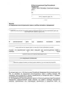 Жалоба в конституционный суд РФ - образец заполненный 2019