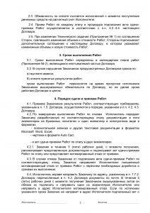 Договор на проектирование - образец [y}