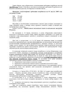 Исковое заявление о защите прав потребителей - образец 2020