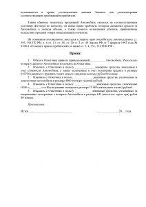 Исковое заявление о защите прав потребителей - образец 2019
