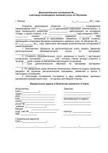 Образец доп.соглашения к договору оказания услуг 2019