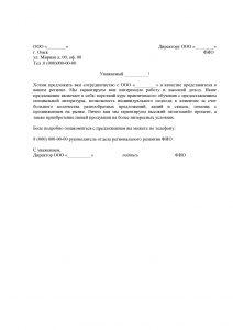 Письмо о сотрудничестве - образец письма 2020
