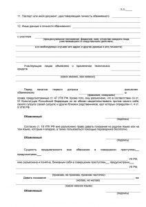 Протокол допроса подозреваемого - образец 2019