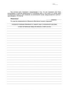 Протокол допроса подозреваемого - образец 2020