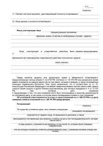 Протокол допроса потерпевшего - образец 2019