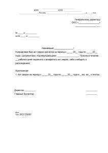 Сопроводительное письмо к акту сверки взаиморасчетов - образец 2021