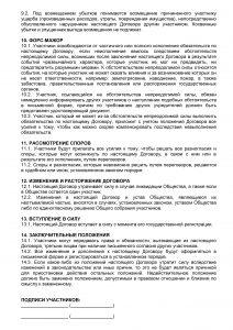 Учредительный договор - образец 2019