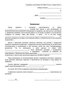 Заявление участковому - образец 2021