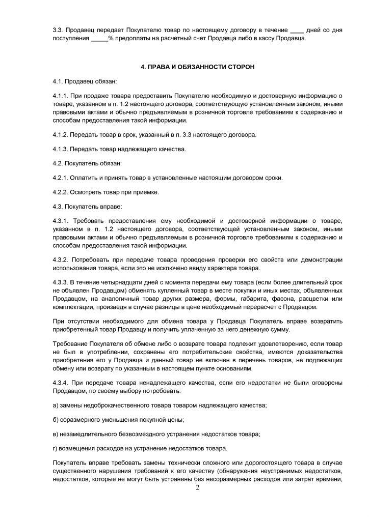 Образец договор энергоснабжения - образец 2019