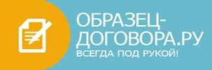 obrazec-dogovora.ru