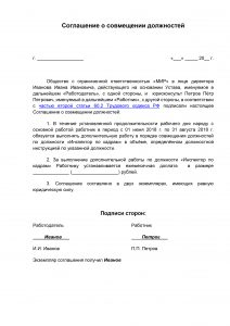 Дополнительное соглашение о совмещении должностей - образец 2021
