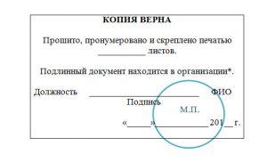 """Как правильно заверить документы """"копия верна""""? Образец. 2021"""