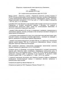 Акт об устранении недостатков выполненных работ - образец  2020