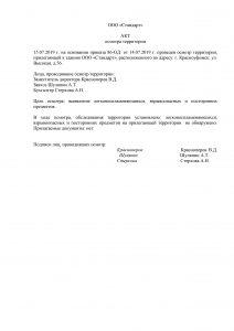 Акт обследования земельного участка - образец 2020