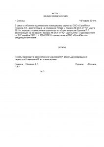 Акт приема передачи печати организации - образец 2020