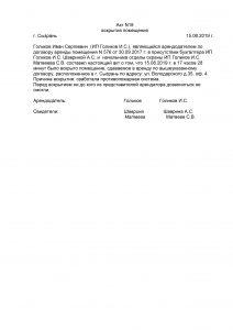 Акт вскрытия помещения в составе комиссии - образец 2021
