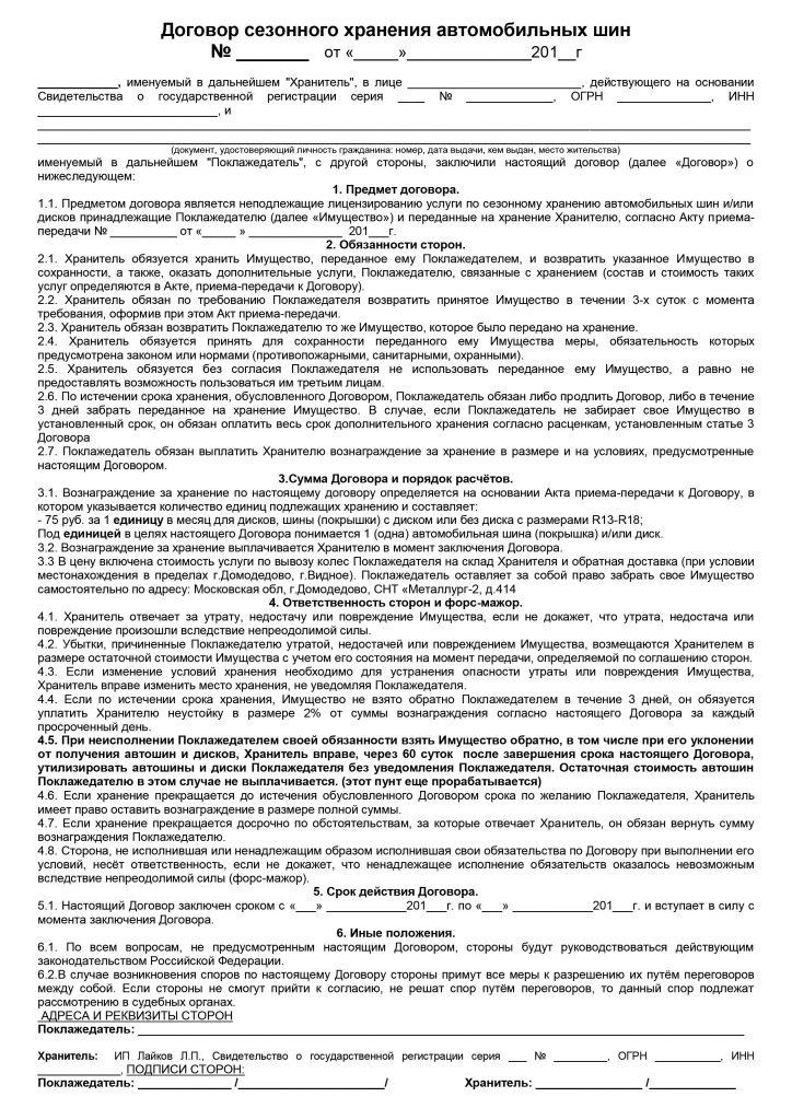 Договор хранения шин и акт хранения образец 2020