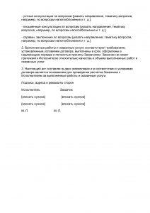 Договор на консультационные услуги - образец 2020