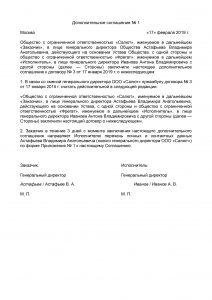 Дополнительное соглашение о смене директора - образец 2021