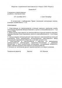 Образец приказа о назначении ответственного за электрохозяйство 2020