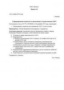 Образец приказа о проведении спецоценки условий труда  2021