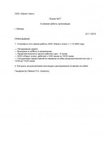 Образец приказа о режиме работы организации 2021