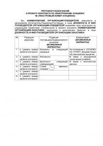 Образец протокола разногласий по 44 ФЗ 2021