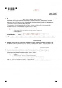 Образец заполнения заявления на регистрацию ИП 2021