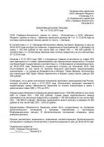Письмо об изменении ставки НДС - образец 2021