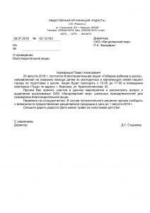 Письмо об оказании благотворительной помощи - образец 2020