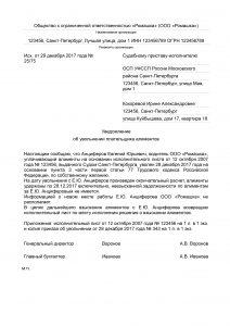 Письмо приставам об увольнении сотрудника - образец 2021
