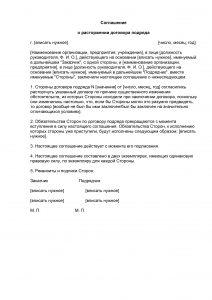 Расторжение договора подряда по соглашению сторон - образец  2020