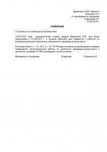 Согласие работника на совмещение должностей - образец  2020