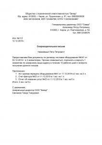 Сопроводительное письмо к документам - образец 2021