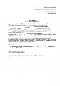 Уведомление должника об уступке права требования - образец 2020