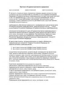 Заполненный протокол об административном задержании - образец 2021
