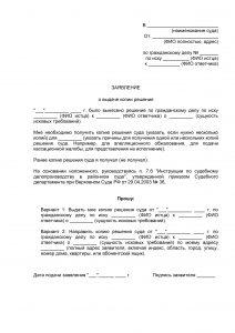 Заявление о выдачи копии решения суда - образец 2020