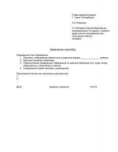 Заявление в администрацию города - образец 2021